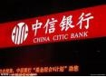 中信银行(贵阳)