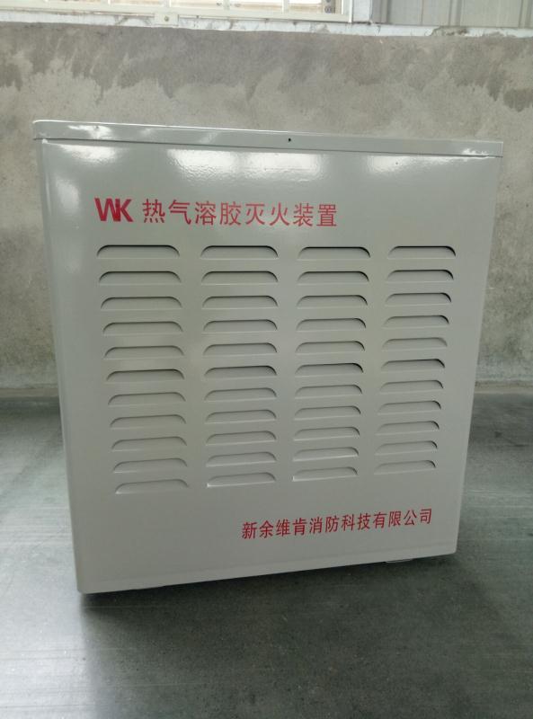 10kg气溶胶灭火装置