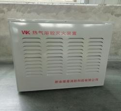 5Kg气溶胶灭火装置